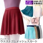 バレエスカート単品 ジュニア〜大人用  ウエストゴムスカート プルオンスカート