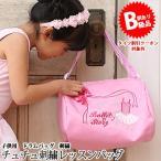(B級品)(訳有り)(返品不可)バレエレッスンバッグ 子供用 ドラムバッグ