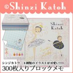 バレエ小物 Shinzi Katoh 「白鳥の湖」 ブロックメモ バレエ柄 バレエ用品(ゆうパケット可)