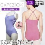 バレエ レオタード スカートなし 大人用 Capezioカペジオ Halter Back Camisole キャミ型 バレエ用品 ゆうパケット選択可