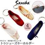 バレエ小物 (sansha)サンシャ製トゥシューズ キーホルダー 6.5cm×2cm バレエ用品(ゆうパケット可)