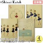バレエ小物 Shinzi Katoh A5サイズノート 日本製 バレエ柄 バレエ用品(ゆうパケット70円選択可)