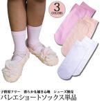 バレエソックス 子供用 ショートタイツ ピンク ベージュ バレエ用品(ゆうパケット70円可)