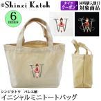 Shinzi Katoh イニシャル 刺繍トートバック A  ブラック