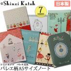 バレエ小物 Shinzi Katoh A5サイズノート 日本製 バレエ柄 7種類 バレエ用品(ゆうパケット70円選択可)