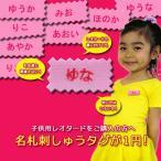 OHANAダンスバレエショップで買える「(子供レオタード購入者限定名札 刺しゅうタグ 子供用 縫いつけて使える」の画像です。価格は1円になります。