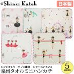 バレエ小物 Shinzi Katoh タオルハンカチ 泉州タオル 日本製 ミニ バレエ柄 バレエ用品(ゆうパケット可)