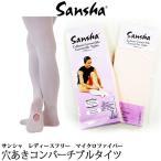 バレエタイツ「sansha」サンシャ製 コンバーチブル バレエピンク バレエ用品(ゆうパケット可)