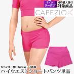 Capezio Big Girls チーム基本的なハイウエストショート US サイズ  L カラー  ブラック