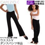Capezio Girls  Tactelジャズパンツ US サイズ  L カラー  ブラック