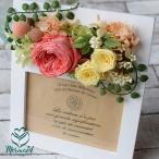 花 誕生日 結婚祝い プレゼント ギフト プリザーブドギフト 咲き続ける魔法のお花!フォトスタンド 「信じあう心」フレーム 送料無料