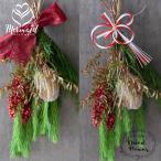 玄関 花 誕生日 結婚祝い お礼 歓送迎 ドライフラワー リース スワッグ お正月 クリスマス 『2way・スワッグ』