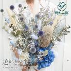 花 誕生日  新築祝い 結婚祝い お礼 アジサイ ドライフラワー リース スワッグ インテリア ユーカリ 実物 『ブルー・フェミニーノ』ウエディング