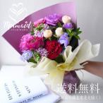【クール便】プレゼント カジュアル花束 誕生日プレゼント 女性 花束 お祝い フラワー 結婚祝 退職祝い 送別祝い プレゼント 花 ギフト 花 成人式