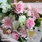 花束 優しいあなたへ 感謝を込めた フラワー  記念日 お祝い 誕生日 成人式 愛妻の日