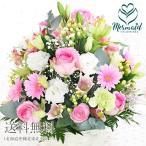 母の日 花 ギフト誕生日 バラ フラワーアレンジ 夢の中 結婚記念日 花 お祝い プレゼント お見舞い