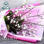 ホワイトデー 啓翁桜 けいおうざくら 花束 春のお花 生け花 サクラ 合格祝い 就職祝い