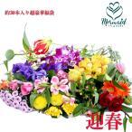 お正月の花 豪華迎春 福袋 約30本 数量期間限定お正月福袋(同梱不可)