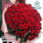 花 プレゼント ギフト 高級 赤バラ 100本の花束 誕生日 母の日 プレゼント にも   プロポーズ ギフト プレゼント お祝い