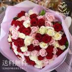 バラ100本の花束 ミックス 花 高級 赤バラ プロポーズ ギフト  結婚記念日 花 ギフト 誕生日  ギフト プレゼント プレゼント 卒業 卒業式
