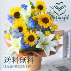 父の日 ヒマワリ 誕生日 百合と向日葵とデルフィニウムの爽やか アレンジメント 花束 ブーケ 観葉