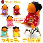 【 送料無料】【飛騨高山さるぼぼ】オレンジ 安産・子