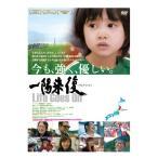 一陽来復 Life Goes On DVD TCED-41822018年 日本 山寺宏一