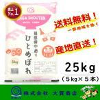 米 お米 小分け 25kg 白米 精米 ひとめぼれ 安い 美味い 28年産米 福島県中通り産 送料無料一部地域を除く 福島県中通り産ひとめぼれ5kgx5本入り