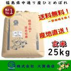 米 お米 玄米 ひとめぼれ 安い 美味い 25kg  28年産米 福島県中通り産 送料無料一部地域を除く 福島県中通り産ひとめぼれ25kg 玄米