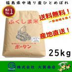 米 お米 精米 白米 ひとめぼれ 25kg 安い 美味い  28年産米 福島県中通り産 送料無料一部地域を除く 福島県中通り産ひとめぼれ25kg 白米