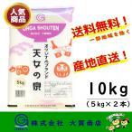 米 お米 10kg 白米 精米 安い 美味い 28年産米 オリジナルブランド米 天女の泉 福島県中通り産 送料無料一部地域を除く 天女の泉10kg 白米