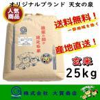 米 お米 玄米 25kg 安い 美味い 28年産米 オリジナルブランド米 天女の泉 福島県中通り産 送料無料一部地域を除く 天女の泉25kg 玄米