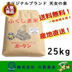 米 お米 白米  精米 25kg 安い 美味い 28年産米 オリジナルブランド米 天女の泉 福島県中通り産 送料無料一部地域を除く 天女の泉25kg 白米