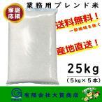 ショッピング安 米 お米 小分け 白米 安い ブレンド米 お買い得 精米 25kg 送料無料一部地域を除く ブレンド米5kg×5本入り