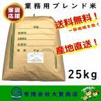 ショッピング安 米 お米 白米 安い ブレンド米 25kg 精米 お買い得 送料無料 一部地域を除く ブレンド米25kg