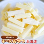 「チーズおやつ北海道 48本入り」チーズ/詰め合わせ/タラ/おやつ/おつまみ/駄菓子/珍味/お試し/ポイント消化