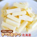 おつま珍味 チーズ ちーず おやつ 驚愕の約100本&送料無料!「300gチーズおやつ北海道」メール便発送