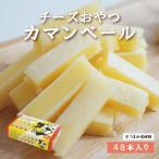 「チーズおやつカマンベール入り48本入り」チーズ/詰