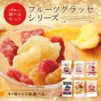 女性の方必見!グラッセ5袋セット 送料無料 いちご りんご いちじく 桃 マンゴー メロン 生姜