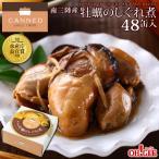 南三陸産 牡蠣のしぐれ煮 缶詰 (65g) 48缶入 送料無料 缶詰 おまとめ まとめ買い 箱買い