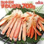 カニ かに 蟹 ズワイガニ 700g ポーション ハーフ カット お歳暮 御歳暮 ギフト 送料無料