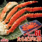 カニ かに 蟹 タラバガニ 極大型 1.2kg 6Lサイズ ボイル 蟹 足 脚 グルメ ギフト 送料無料 お誕生日祝 御礼
