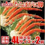 カニ かに 蟹 タラバガニ 特大型 4Lサイズ×2肩 ボイル 蟹 足 脚 グルメ ギフト 送料無料 お誕生日祝 御礼