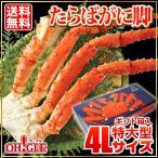 カニ かに 蟹 タラバガニ 特大型 800g 4Lサイズ ボイル 蟹 足 脚 グルメ ギフト 送料無料 お誕生日祝 御礼