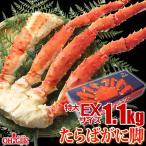 カニ かに 蟹 タラバガニ 脚 特大 EXサイズ 1.1kg ボイル 蟹 足 脚 グルメ ギフト 送料無料 お誕生日祝 御礼