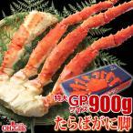 カニ かに 蟹 タラバガニ 脚 特大 GPサイズ 900g ボイル 蟹 足 脚 グルメ ギフト 送料無料 お誕生日祝 御礼