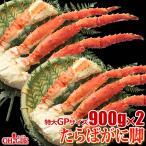 カニ かに 蟹 タラバガニ 脚 特大 GPサイズ 900g × 2肩 ボイル 蟹 足 脚 グルメ ギフト 送料無料 お誕生日祝 御礼