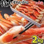カニ かに 蟹 大型 ズワイガニ 2kg 3Lサイズ 蟹 足 脚 グルメ ギフト 送料無料