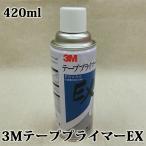 3MテーププライマーEX 420ml