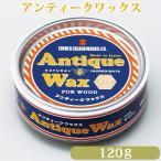 アンティークワックス 120g(約6平米/1回塗り)
